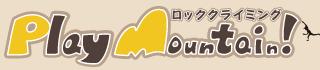 愛知県名古屋市のプレイマウンテン