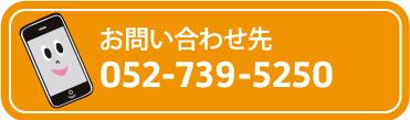 お問い合わせ先 052-739-5250