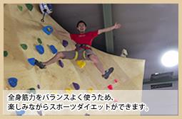 全身筋力をバランスよく使うため、楽しみながらスポーツダイエットができます。